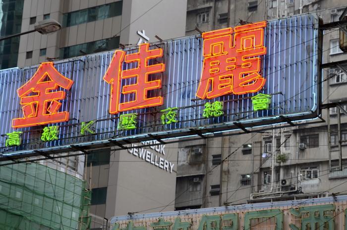 Hongkong Leuchtreklamen