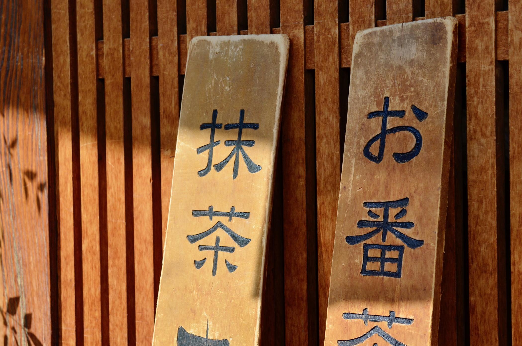 Impressionen von Kyoto nahe des Four Seasons Kyoto